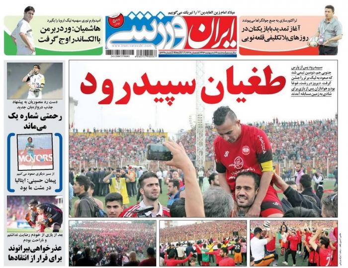 روزنامه های ورزشی سه شنبه ۱۲ اردیبهشت ۹۶