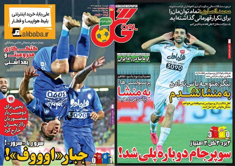 روزنامه های ورزشی شنبه ۲۱ مرداد ۹۶