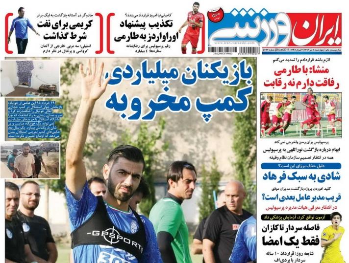 روزنامه های ورزشی چهارشنبه ۷ تیر ۹۶