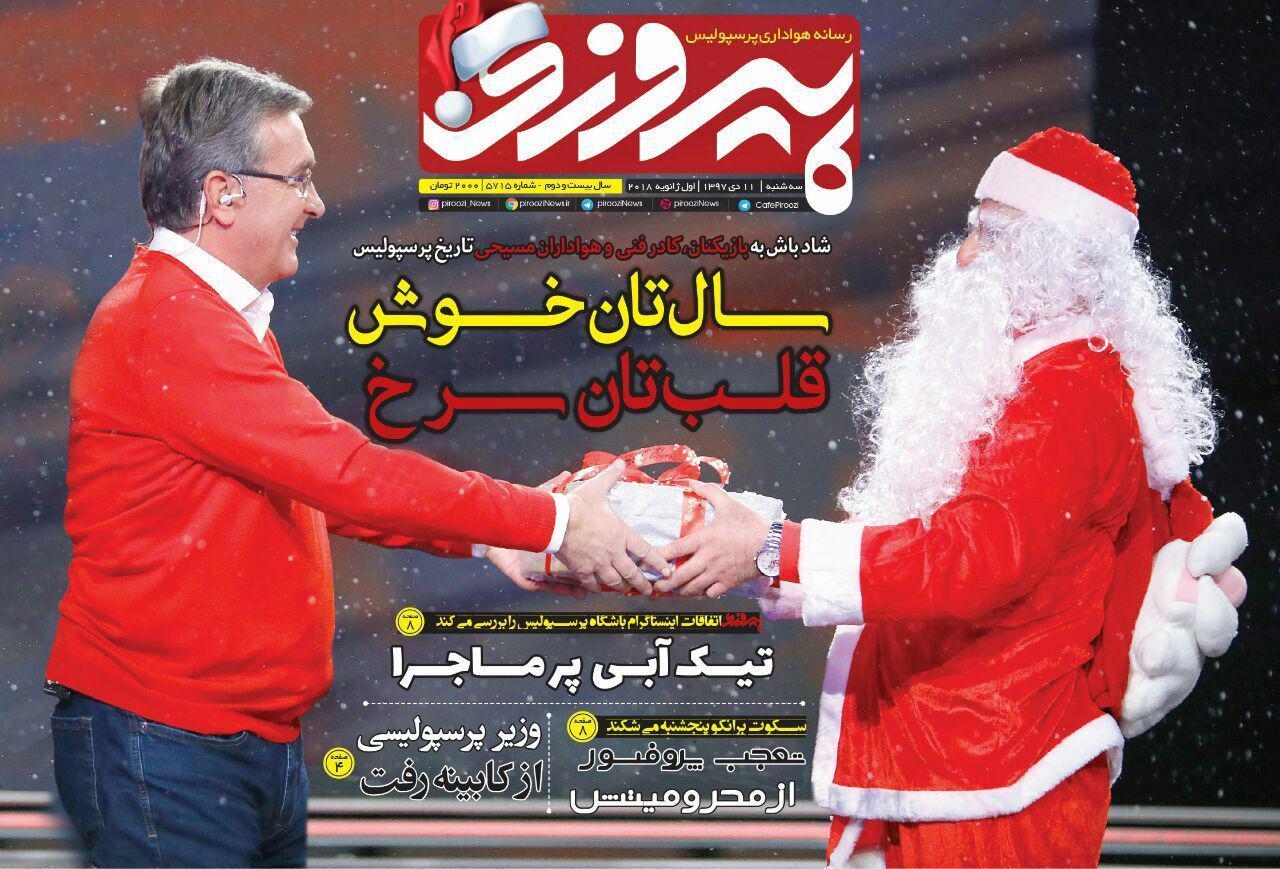 روزنامه های ورزشی سهشنبه 11 دی 97