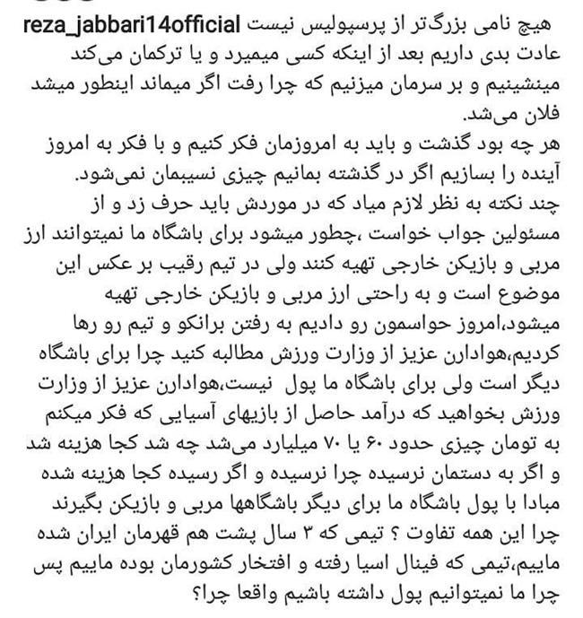 post-reza-jabbari-746921