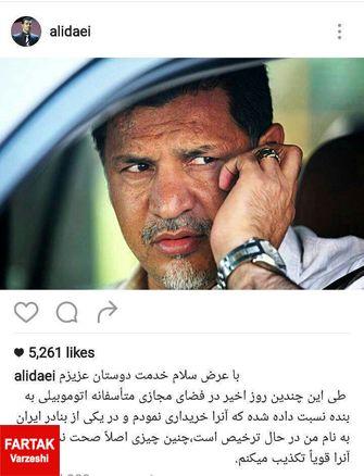 واکنش علی دایی به خودروی میلیاردی در یکی از بنادر کشور