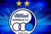 واکنش باشگاه استقلال به اظهارات رئیس کمیته انضباطی+ نامه
