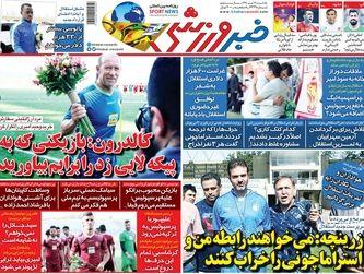 روزنامه های ورزشی یکشنبه 16 تیرماه 98