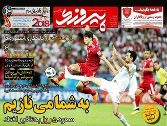روزنامه های ورزشی پنجشنبه 31 خرداد 97