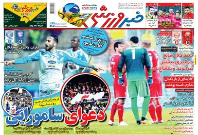روزنامه های ورزشی دوشنبه 5 آذر 97