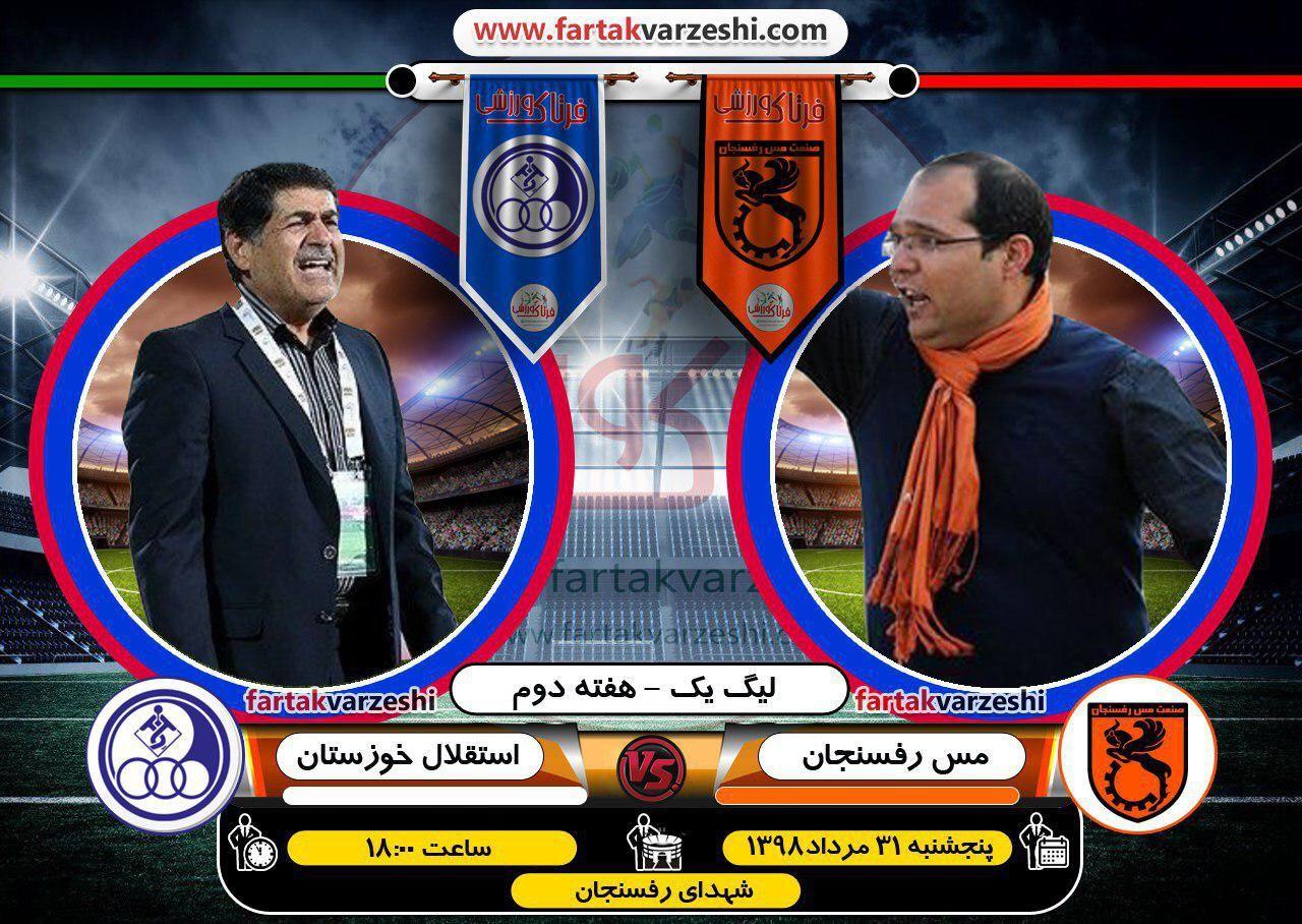 مس رفسنجان - استقلال خوزستان؛جدال تجربه و جوانی