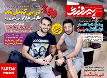 روزنامه های ورزشی چهارشنبه ۲۱ تیر ۹۶