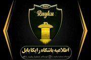 با استعفای شبیر لطفی موافقت شد/سرمربی جدید طی 48 ساعت آینده اعلام خواهد شد
