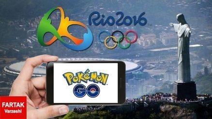 تنها مشکل ورزشکاران المپیک ریو نبود پوکمون در برزیل است