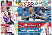 صفحه های نخست روزنامه های ورزشی چهارشنبه