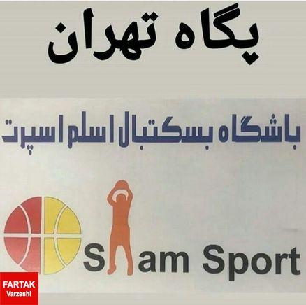 پگاه باهدف آینده نگری در بسکتبال ایران