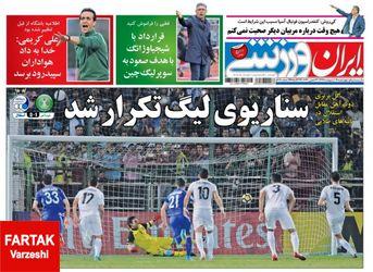 روزنامه های ورزشی چهارشنبه ۱۹ اردیبهشت ۹۷
