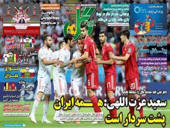 روزنامه های ورزشی امروز یکشنبه 3 تیر97