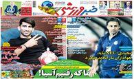 روزنامه های ورزشی شنبه 5 بهمن 98
