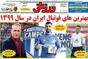 روزنامه های ورزشی چهارشنبه 27 اسفند