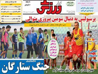 تصاویر/روزنامه های ورزشی پنجشنبه 18 مرداد