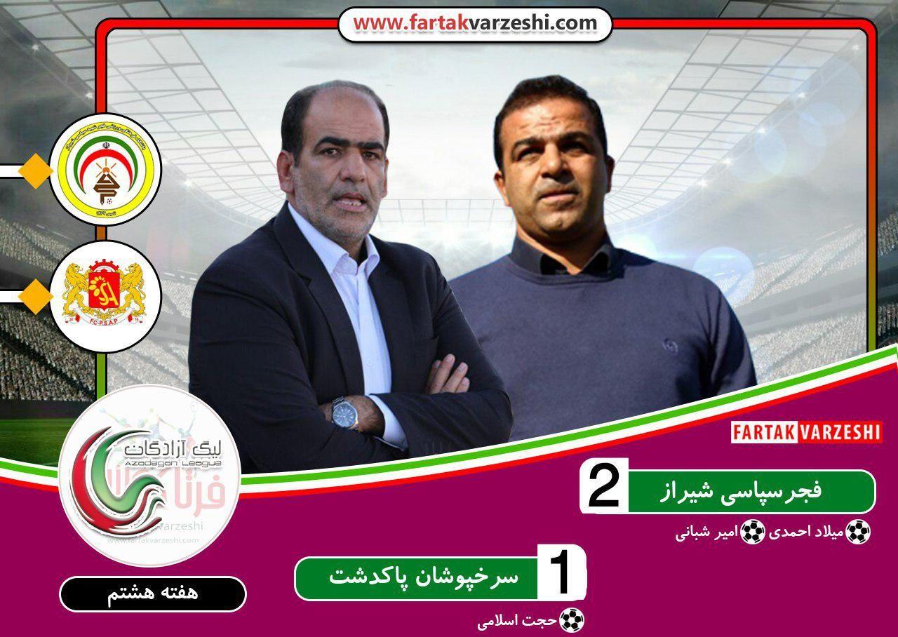 پیروزی ارزشمند شاگردان مهابادی در شیراز / فجر در قامت مدعی باقی ماند