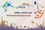 با اعلام نظر کارشناسان فرتاک ورزشی تیم منتخب هفته شانزدهم لیگ دسته سوم کشور در مرحله نهایی اعلام شد+عکس