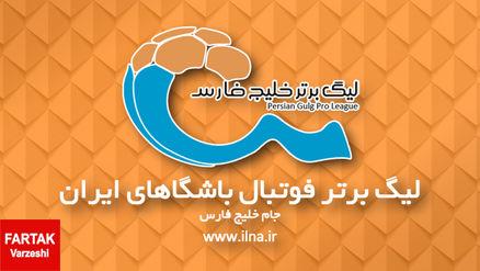 تغییر سهمیه سقوط تیمها به لیگ دسته اول و صعود به لیگ برتر