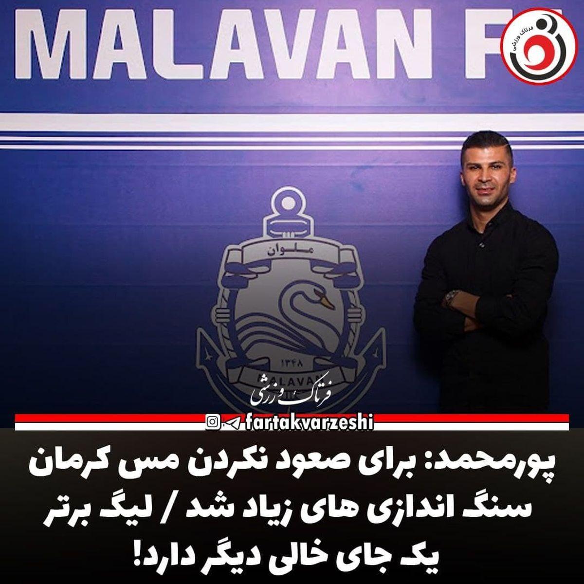 پورمحمد: برای صعود نکردن مس کرمان سنگ اندازی های زیاد شد / لیگ برتر یک جای خالی دیگر دارد!
