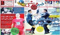 روزنامه های ورزشی شنبه 4 خرداد 1398