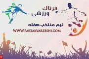 تیم منتخب هفته سیزدهم لیگ دسته یک معرفی شد+پوستر