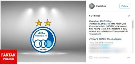 تبریک AFC به مناسبت سالروز دومین قهرمانی استقلال در جام باشگاه های آسیا + عکس