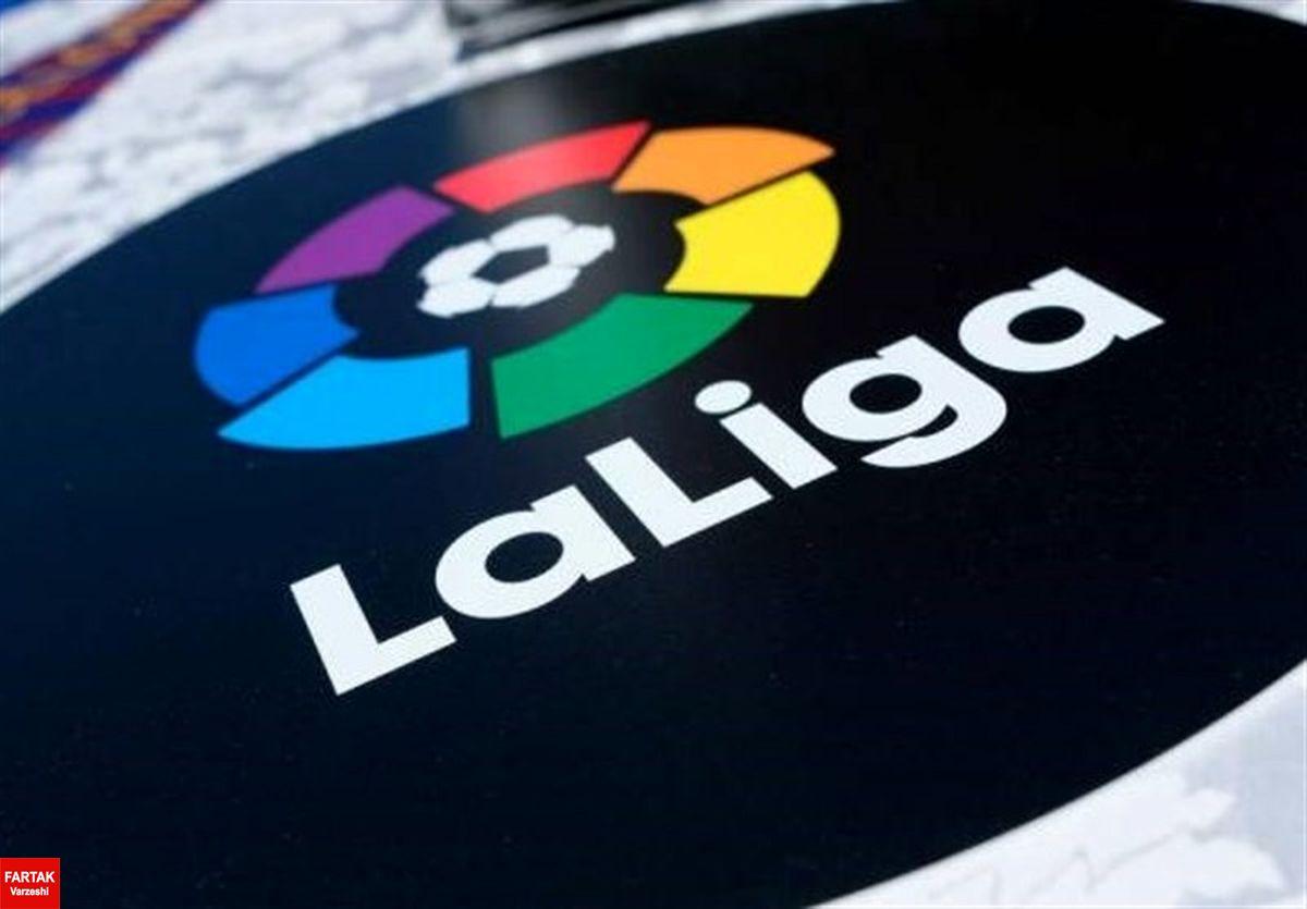اعلام قرعهکشی فصل جدید فوتبال لیگ اسپانیا/ زمان الکلاسیکوها مشخص شد