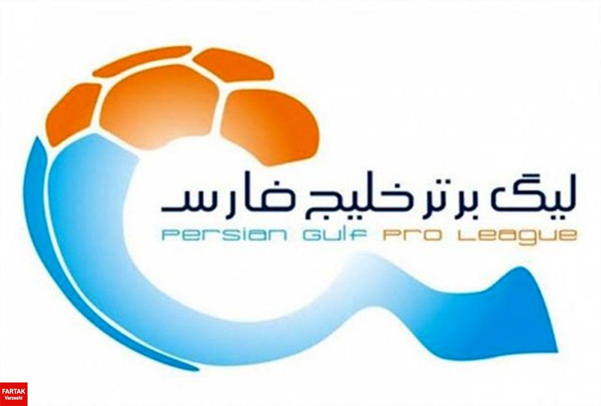 زمان قرعه کشی لیگ برتر فوتبال اعلام شد