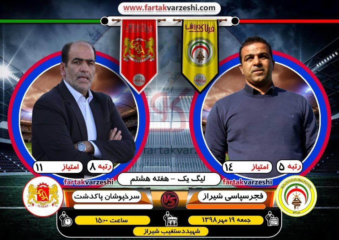 جدال هجومی ترین های لیگ یک در دیار حافظ!