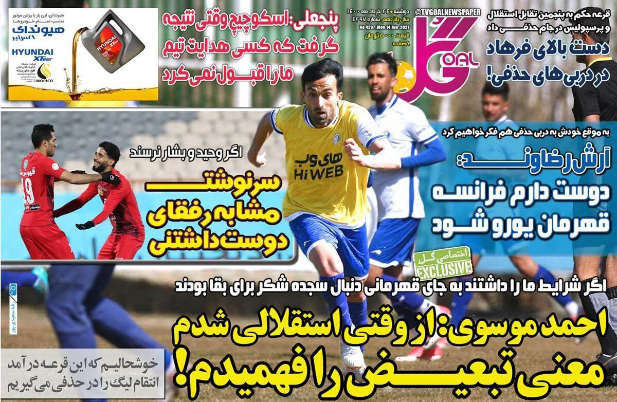 روزنامه های ورزشی دوشنبه 24 خرداد