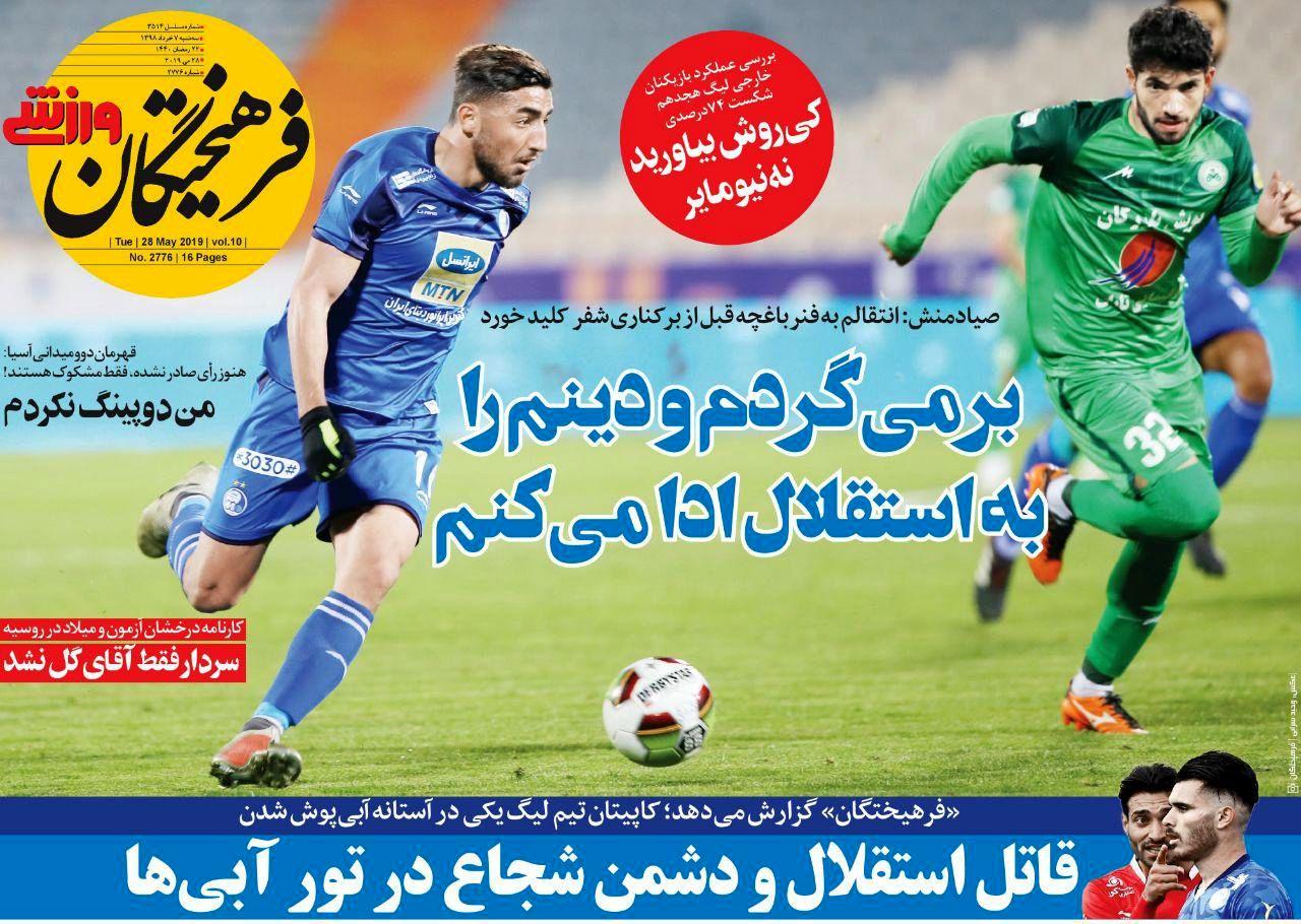 روزنامه های ورزشی سهشنبه 7 خرداد 98