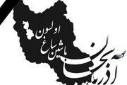 حادثه ای تلخ در تبریز/باشگاه تراکتورسازی تسلیت گفت!