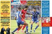 روزنامه های ورزشی یکشنبه 25 مهرماه