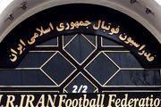 توضیح کمیته اخلاق فدراسیون فوتبال درباره مرگ ۲ نوجوان یزدی در گرجستان