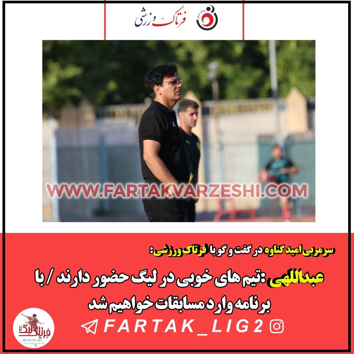 عبداللهی:تیم های خوبی در لیگ حضور دارند / با برنامه وارد مسابقات خواهیم شد