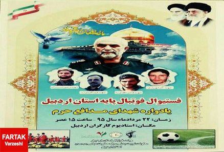 فردا فستیوال فوتبال پایه اردبیل افتتاح میشود
