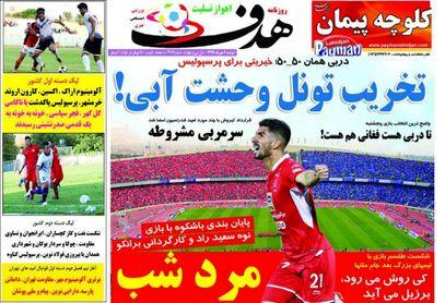 روزنامه های ورزشی دوشنبه ۲ مهر ۹۷