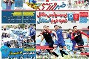 روزنامه های ورزشی چهارشنبه 9 تیر ماه