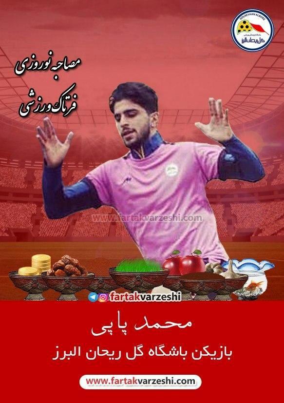 محمد پاپی: سپاهان را از بچگی دوست دارم / یحیی گل محمدی برترین مربی ایرانی حال حاضر است