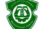 تیم ماشین سازی تبریز واگذار شد