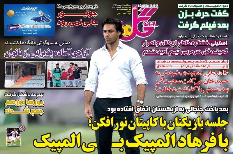 روزنامه های ورزشی چهارشنبه 17 مهرماه 98