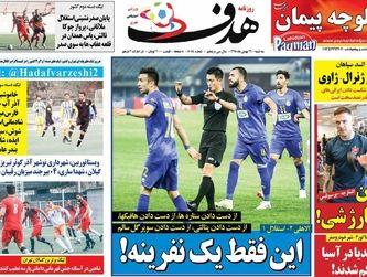 روزنامه های ورزشی سه شنبه 29 بهمن 98