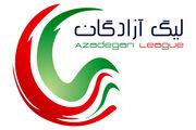 جدول ردهبندی لیگ دسته اول پیروزی 5 تیم و تساوی در 4 دیدار