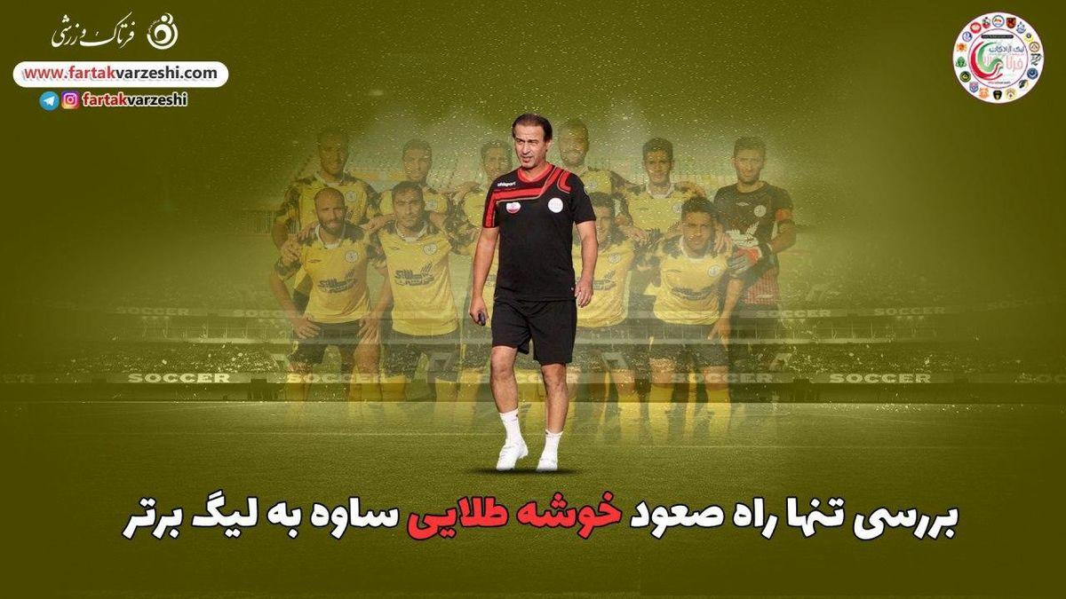 بررسی تنها راه صعود خوشه طلایی ساوه به لیگ برتر