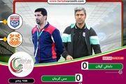 داماش گیلان 0- 0مس کرمان؛ شاگردان حسینی به خواسته خود رسیدند/فراهانی و افسوس دو امتیاز از دست رفته