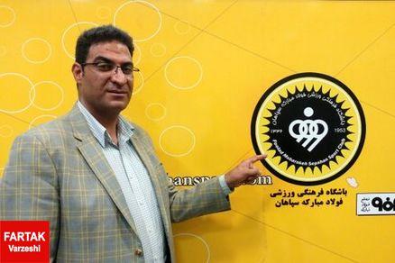 سرپرست باشگاه سپاهان: انتظار داریم توجه بیشتری به صدرنشین لیگ شود