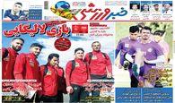 روزنامه های ورزشی دوشنبه 13 آبان 98