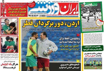 روزنامه های ورزشی پنجشنبه 23 آبان 98